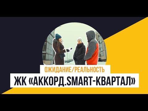 ЖК «Аккорд. Smart-квартал (Новые Жаворонки)» от «SDI Group»: Ожидание/Реальность photo