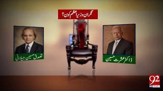 PM Abbasi, opposition leader discuss caretaker setup - 11 April 2018 - 92NewsHDPlus