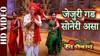 Jejuri Gad Soneri Asa (Lagin Majhya Khandobacha) (Marathi)