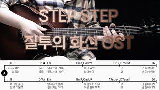 수란(suran) - Step Step 코드/기타/Guitar cover/편곡/레슨
