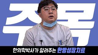 """키 성정의 골든타임 """"성장클리닉"""" 다시보기"""