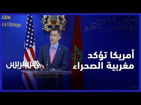 مساعد وزير الخارجية الأمريكي يصدم من الرباط أعداء المملكة ويؤكد عدم التراجع عن مغربية الصحراء
