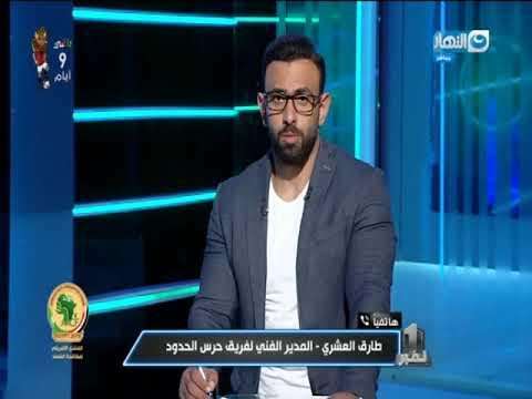 نمبر وان   طارق العشري يرحل عن حرس الحدود بعد اجتماع مع مجلس الادارة