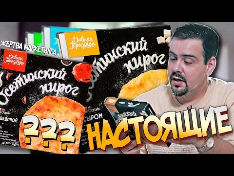 Осетинские пироги Давняя Традиция | Настоящие Осетинские? Жертва маркетинга