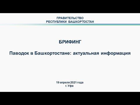Паводок в Башкортостане: актуальная информация