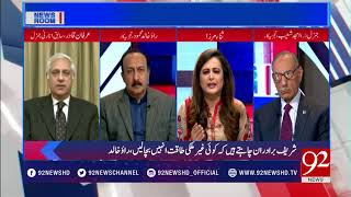 News Room- 29 December 2017 - 92NewsHDPlus