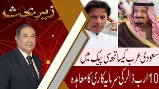 Zair E Behas | Khattak made parliamentary body head to probe rigging charges | 28 Sep 2018 |