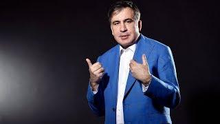 Зеленский вернул Саакашвили