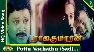 Pottu Vachathu (Sad) Video Song |Rajakumaran Tamil Movie Songs |Prabhu|Meena|Nadhiya|Pyramid Music