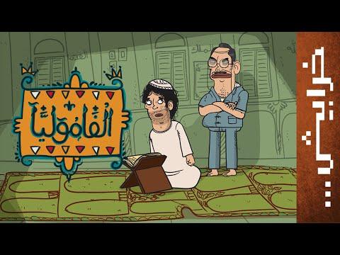 #الفاموليا: الحلقة العاشرة - اعتكاف!