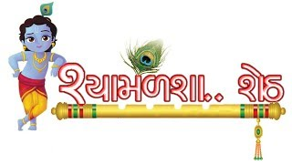 S S DIGITAL || INTRO LOGO || SHYAMADSHA SHETH ||