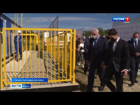 В селе Часово Сыктывдинского района запустили межпоселковый газопровод