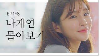 [나의 개 같은 연애] 몰아보기 통합본 + 비하인드 NG 영상 ♡ 웹드라마_나개연_뷰티학개론
