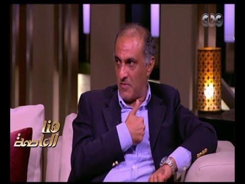 هنا العاصمة | تامر حمدي : بليغ حمدي اتولد عشان المزيكا واستطاع يحقق حلم حياته