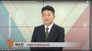 배준현 민생당 부산광역시장 후보 다시보기
