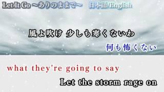 【カラオケ】(再うp)Let It Go 日本語+英語【歌詞】