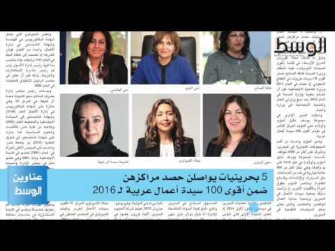 النشرة الصباحية لصحيفة الوسط البحرينية ليوم الأربعاء 21 سبتمير 2016