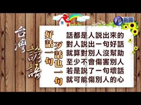 台灣諺語-好話一句 歹話也一句 - YouTube