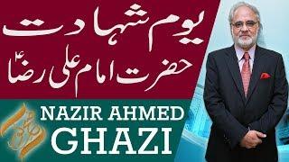 Subh E Noor | Youm e Shahdat Hazrat Imam Ali Raza (AS) | 6 August 2018 | 92NewsHD