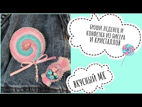Броши Леденец и Конфета своими руками из бисера | Candy brooches DIY