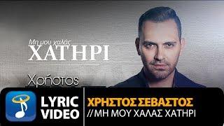Χρήστος Σεβαστός - Μη Μου Χαλάς Χατήρι (Official Lyric Video HQ)