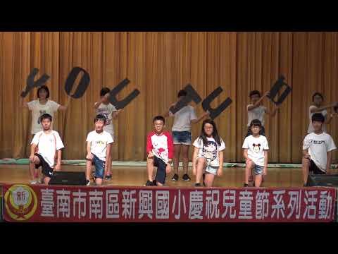 1070403兒童節表演 12-2 603 youtube主題曲 - YouTube