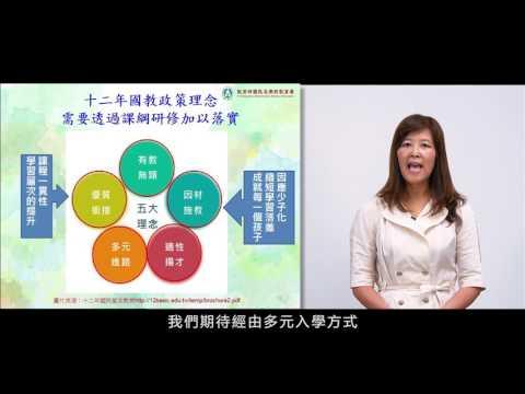十二年國教課程綱要 - 總綱內涵與實施篇 - YouTube