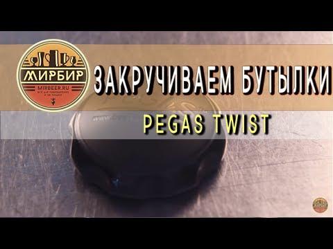 Закручиваем бутылки. Устройство для закручивания ПЭТ бутылок Pegas Twist.