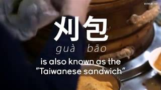 Taiwan's Most Famous Bao: The Gua Bao 刈包