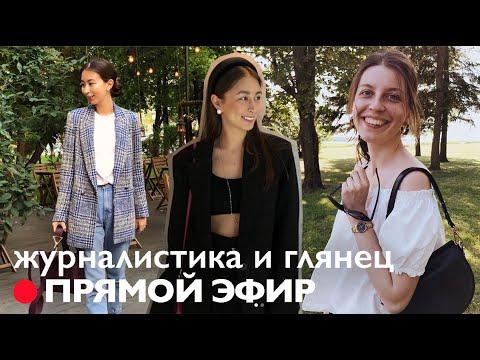 Профессия Журналист. От стажёра в YES! до старшего бьюти-редактора Glamour.ru // Вика Ким