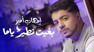 Ihab Amir Ft. Rounee - Bghit Ntir Yamma (EXCLUSIVE Music Video)   إيهاب أمير - بغيت نطير ياما