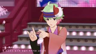 [THE IDOLM@STER SideM ST@RTING LINE] 갈채!~화조풍월~ (喝彩!~花鳥風月~) 한글자막