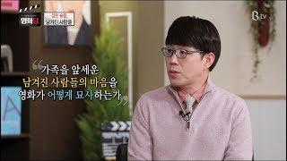 이동진, 김중혁의 영화당 #95. 깊은 슬픔, 남겨진 사람들 (맨체스터 바이 더 씨, 당신과 함께한 순간들)