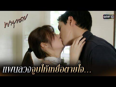 แผนลวง จูบให้เหยื่อตายใจ... | HIGHLIGHT พายุทราย EP.2 | 27 เม.ย. 64 | one31