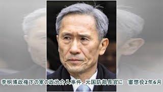 李明博政権下の軍の政治介入事件、元国防部長官に一審懲役2年6月