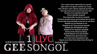 Gee and Songol - neg tsus with lyrics