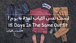 15 Days In The Same Outfit لبست نفس الثياب لمدة ١٥يوم #لست_الثياب