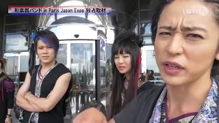 Wagakki Band Review in Paris Japan Expo 2014