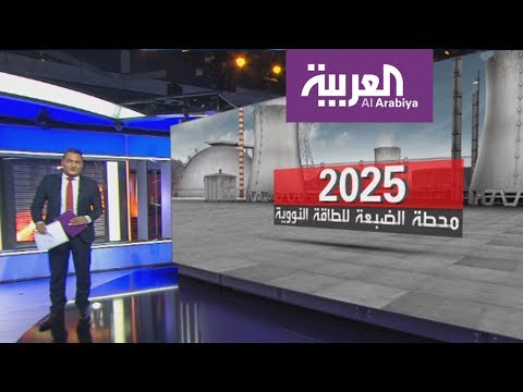 ما هو مشروع محطة الضبعة النووية المصرية؟