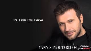 09. Γιατί Έχω Εσένα - Γιάννης Πλούταρχος / Giati Exo Esena - Giannis Ploutarxos