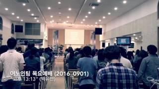 [어노인팅] 고후 13:13 (박유만)