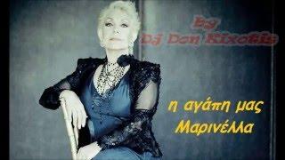 η αγάπη μας - Μαρινέλλα