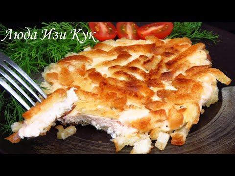 Куриный ШНИЦЕЛЬ ПО-МИНИСТЕРСКИ хрустящий и очень сочный Люда Изи Кук блюда из курицы