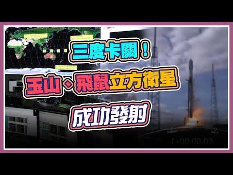 台灣立方衛星玉山、飛鼠今發射!直擊升空過程|三立新聞網 SETN.com - YouTube