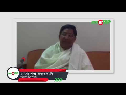 DR.MD. ABDUR RAZZAQUE MP replied to Shofi uddin ahammed at #amarMP