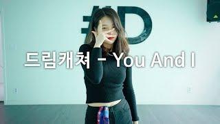 [ kpop ] Dreamcatcher (드림캐쳐) - YOU AND I (유앤아이) Dance Cover (#DPOP Mirror Mode)
