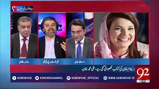 If you want to defame Imran Khan then you have to prove his corruption | M Ali Khan | 4 June 2018|