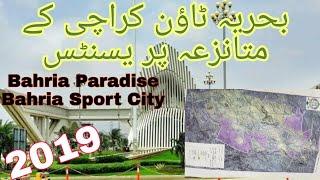 Bahria Town Karachi Fake Precincts in Supreme Court Case | Survey of Pakistan