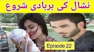Koi Chand Rakh Episode 22 Teaser    Koi Chand Rakh Episode 22 Promo ARY Digital