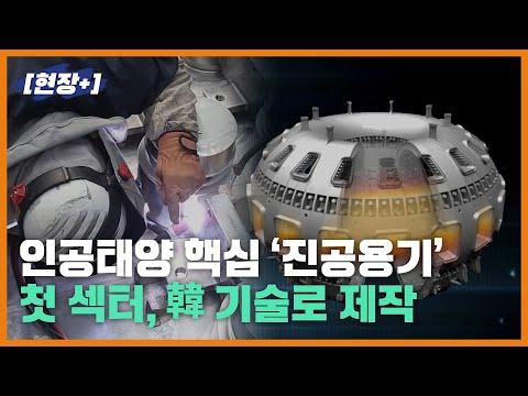 [현장+]인공태양 핵심 '진공용기' 첫 섹터, 韓 기술로 ...
